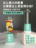 榨汁機 家用水果小型多功能便攜式學生榨汁杯充電電動迷你炸果汁機-限時88折起