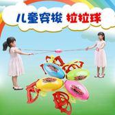 天天新品幼兒園兒童穿梭手拉球親子戶外運動玩具感統訓練器材拉拉球