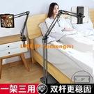 床頭手機架支架ipad平板落地式支撐架pad家用床上躺著看萬能【輕派工作室】
