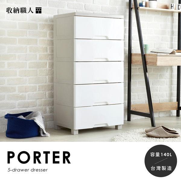 【收納職人】Porter波特現代風大容量五層櫃/H&D東稻家居