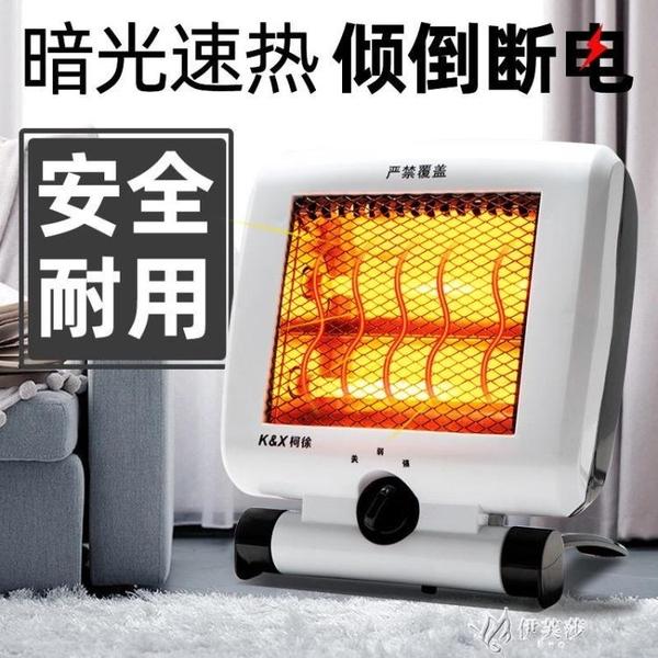 暖風機小型 辦公室迷你非usb家用桌面節能室內冬天電暖氣取暖 【快速出貨】