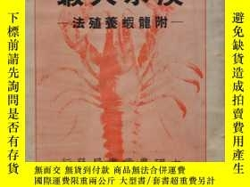 二手書博民逛書店中國農業書局罕見《淡水大蝦》 全場 Y219345 王淨沙 中國