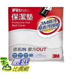 [COSCO代購] 3M Filtrete 雙人保潔墊組 Protective Pad Bed 150X186cm _W107147