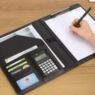 文件夾板夾a4多功能資料夾皮質商務帶計算器a5經理夾銷售夾合同夾銷講夾 黛尼時尚精品