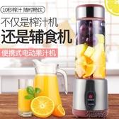 榨汁機 便攜式usb果汁杯小型榨汁杯多功能玻璃杯 街頭布衣