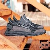透氣運動鞋休閒鞋舒適男鞋網面百搭板鞋潮鞋【左岸男裝】