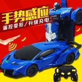 變形電動兒童遙控金剛玩具汽車感應器人超大模型男孩禮物 JY【限時八折】