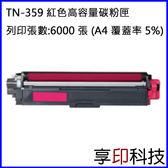 【享印科技】Brother TN-359 M 紅色副廠高容量碳粉匣 適用 MFC-L8850CDW/MFC-L8600CDW