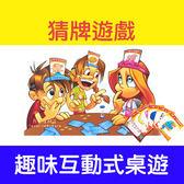 我是誰趣味猜牌遊戲 親子互動桌遊 英文單字字卡 全家同樂遊戲 兒童玩具