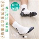 導汗設計多用途運動襪 ★超強滅菌除臭纖維...