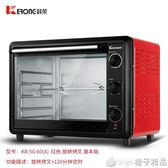 科榮KR-50-60(A)電烤箱家用商用多功能大容量60L旋轉烤叉烘焙qm    橙子精品