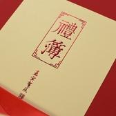 慶喜良緣結婚簽到本中式中國風