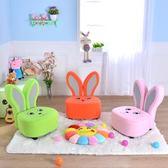 兒童沙發 兒童沙發 寶寶學習小沙發  可愛呆盟兔子沙發 小孩沙發椅凳T 情人節禮物