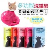 加厚貓咪洗澡剪指甲清耳朵防抓袋打針固定袋洗貓袋【櫻田川島】