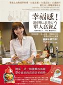 (二手書)幸福感!讓你戀上廚房の單人套餐2:同事相聚、情人約會、犒賞自己的90道美..