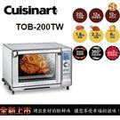 Cuisinart 美膳雅 22L微電腦不鏽鋼旋風式烤箱 TOB-200TW