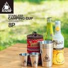 【KAZMI 經典民族風不鏽鋼套杯8件組《紅》】K5T3K007/不鏽鋼杯/杯具/野餐