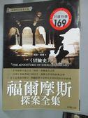 【書寶二手書T1/一般小說_IPD】冒險史_柯南‧道爾
