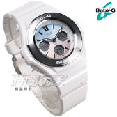 Baby-G BGA-100ST-7A 天空漸層色彩 星星 數位雙顯女錶 防水手錶 白色 BGA-100ST-7ADR CASIO卡西歐