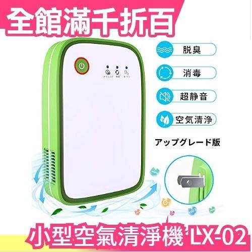 日本 小型空氣清淨機 負離子發生器 超靜音 自動定時 玄關除臭 PM2.5 防疫【小福部屋】