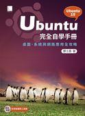 (二手書)Ubuntu完全自學手冊:桌面、系統與網路應用全攻略