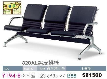 [ 家事達]台灣 【OA-Y194-8】 820AL黑皮排椅2人座 特價---限送中部