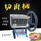 切肉機 海鷗60A手搖切片機家用手動切肉片切絲機切肉機肉絲機廠家直銷T 免運直出