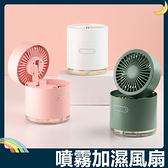《加濕器風扇》懶人電風扇 超靜音 氣氛燈 大水箱 大電池容量 多段風力風向 USB充電 輕巧便攜