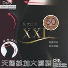 【衣襪酷】D&G 50D XXL 加大加彈 天鵝絨 褲襪/絲襪 台灣製