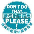 注意:請勿捐贈發票