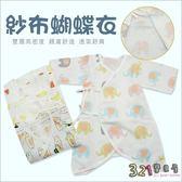 高密度雙層紗布衣包屁衣 新生兒蝴蝶衣嬰兒裝-321寶貝屋