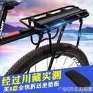 山地車貨架鋁合金自行車後貨架快拆可載人後尾座單車配件 1995生活雜貨