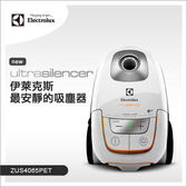 109/7/23前送集塵袋 E203B Electrolux 伊萊克斯 Ultrasilencer 吸塵器 ZUS4065PET