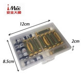 安全大師電池收納盒 3號AA(10入裝) 4號AAA(14入裝)
