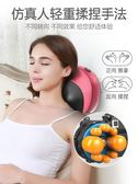 按摩器頸椎按摩器多功能全身電動頸部腰部肩部車載家用枕頭肩頸墊護頸儀全館 萌萌