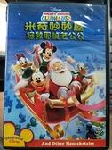 挖寶二手片-0B04-826-正版DVD-動畫【米奇妙妙屋 拯救聖誕老公公】-迪士尼 國英語發音(直購價)