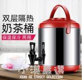 不銹鋼奶茶桶保溫桶大容量商用雙層保冷咖啡豆漿茶桶奶茶店CY『小淇嚴選』