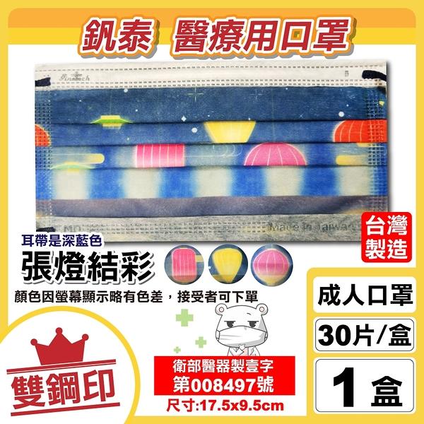 釩泰 雙鋼印 成人醫療口罩 (張燈結彩) 30入/盒 (台灣製造 CNS14774) 專品藥局【2017522】