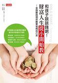 (二手書)和孩子談談錢吧!財富人生從小開始教:金錢觀與理財觀要爸媽自己來