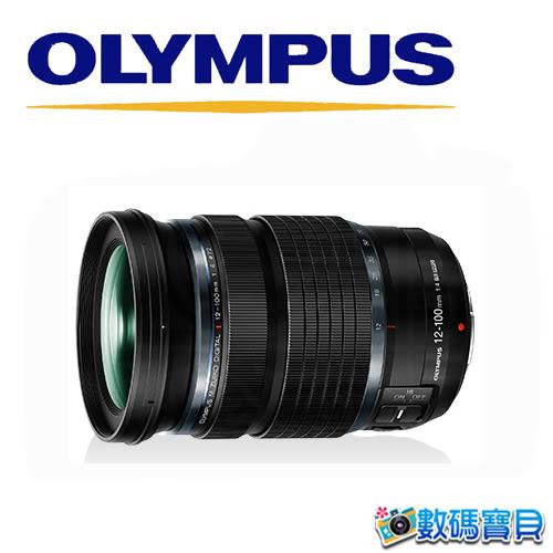 【贈日本拭鏡組】OLYMPUS M.ZUIKO 12-100mm F4.0 IS PRO 變焦鏡頭 【回函申請送禮券】元佑公司貨 12-100