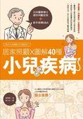 (二手書)居家照顧 x圖解40種小兒疾病 日本醫學博士教你判斷症狀+新手爸媽Q&A