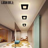 創意LED過道燈走廊燈 玄關燈現代簡約門廳燈入戶燈正方形吸頂燈具igo【蘇迪蔓】