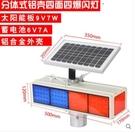 太陽能爆頻閃光信號燈