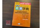 [世一] (32K)彩色英漢字典