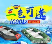 三人四人橡皮艇加厚硬底釣魚船馬達充氣船皮劃艇沖鋒舟夾網氣墊船QM   橙子精品