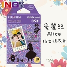 FUJIFILM 富士 拍立得 ALICE 愛麗絲 instax mini 底片 艾莉絲 童話 愛麗絲夢遊仙境
