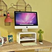 電腦顯示器增高架桌面收納支架顯示屏墊高架子底座臺式電腦增高架 igo