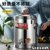 奶茶桶不銹鋼保溫桶商用大容量米飯保溫桶開水桶豆漿奶茶桶食堂裝湯桶 艾家 LX