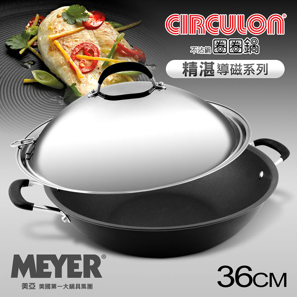 A1183【MEYER】美國美亞-圈圈鍋系列精湛導磁雙耳不沾中式炒鍋36CM (電磁爐適用)