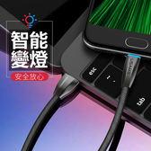 智能變燈 數據線 蘋果 安卓 Type-C 充電線 充電傳輸 二合一 快充 傳輸線 便攜 電源線 智閃系列 USAMS
